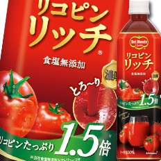 【送料無料】デルモンテ リコピンリッチ トマト...