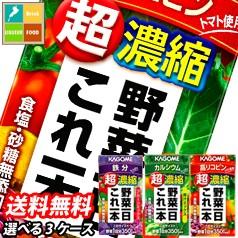 【送料無料】カゴメ 野菜一日これ一本超濃縮125m...