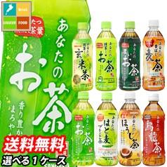 【送料無料】サンガリア あなたのお茶シリーズ50...