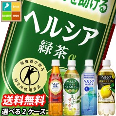 【送料無料】花王ヘルシア5種類より2種選べる合計...