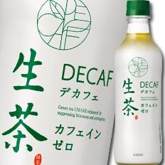 【送料無料】キリン 生茶デカフェ430ml×2ケース...