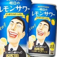 【送料無料】サントリー 明日のレモンサワー 35...