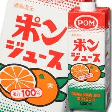 【送料無料】えひめ飲料 POM(ポン) ポンジュ...