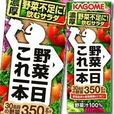 【送料無料】カゴメ 野菜一日これ一本200ml×2ケ...