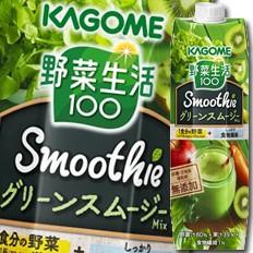 【期間限定ポイント10倍】【送料無料】カゴメ 野...