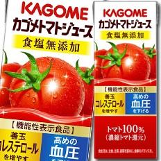 【送料無料】カゴメ トマトジュース 食塩無添加...