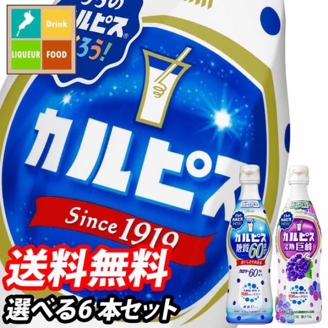 【送料無料】アサヒ カルピス470mlプラスチック...