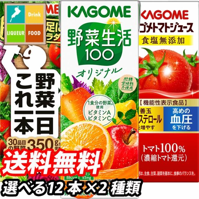 カゴメ 野菜生活100・紙パック飲料 12本単位で2...