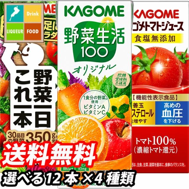 【送料無料】カゴメ 野菜生活100・紙パック飲料...