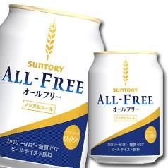 【送料無料】サントリー オールフリー250ml缶×1...