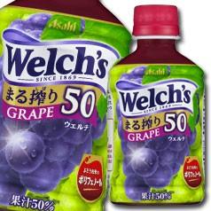 【送料無料】アサヒ (Welch's)ウェルチグレー...