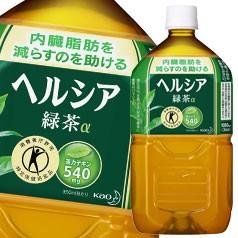 【送料無料】花王 ヘルシア緑茶【特定保健用食品...