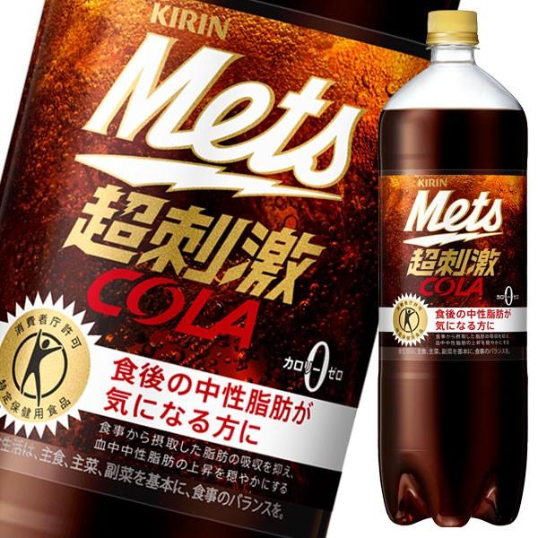 キリン メッツコーラ1.5L×1ケース(全8本)【新...