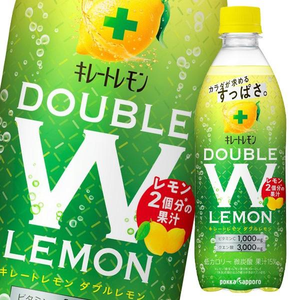 【送料無料】ポッカサッポロ キレートレモンダブ...