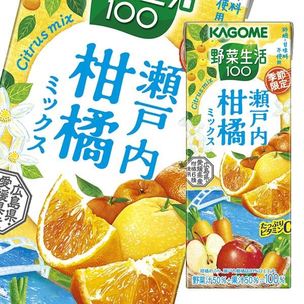 【送料無料】カゴメ 野菜生活100 瀬戸内柑橘ミ...