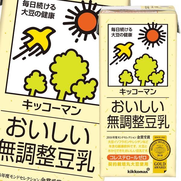 【送料無料】キッコーマン おいしい無調整豆乳1L...