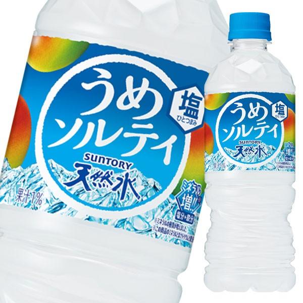 【送料無料】サントリー 天然水うめソルティ540m...