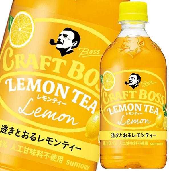 【送料無料】サントリー クラフトボス レモンテ...