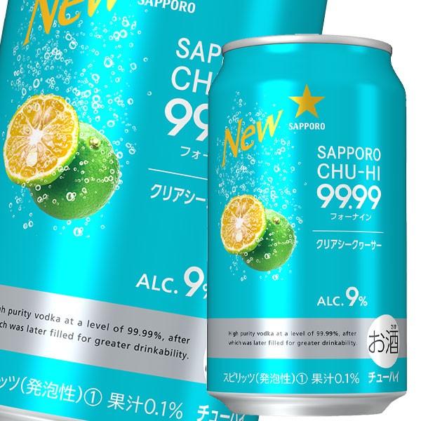 【送料無料】サッポロ チューハイ99.99(フォー...