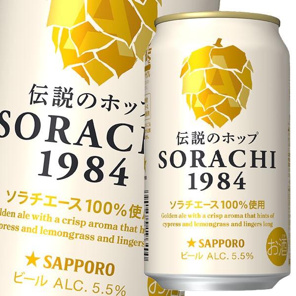 【送料無料】サッポロ SORACHI1984 350ml缶×2...
