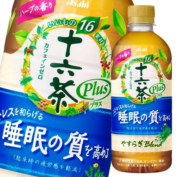 【送料無料】アサヒ 十六茶プラスやすらぎブレン...