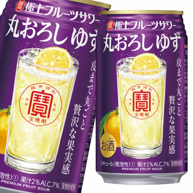 【送料無料】宝酒造 寶 極上フルーツサワー 丸...