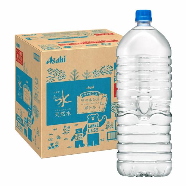 【送料無料】アサヒ おいしい水天然水(ラベルレ...