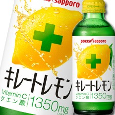 【送料無料】ポッカサッポロ キレートレモン155m...