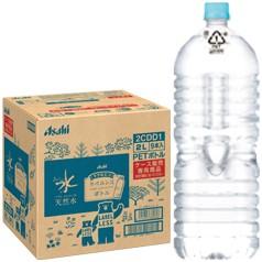 【送料無料】アサヒ おいしい水 天然水(ラベル...