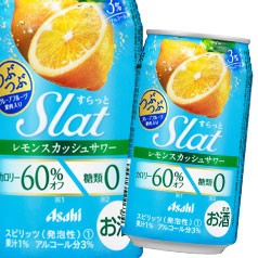 【送料無料】アサヒ slat(すらっと) レモンス...