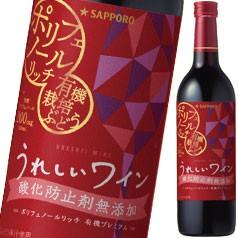 【送料無料】サッポロ うれしいワイン 酸化防止...