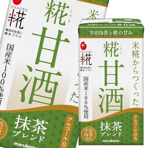 【送料無料】マルコメ プラス糀 糀甘酒 抹茶125mlLL紙パック×1ケース(全18本)