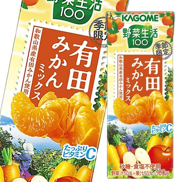 【送料無料】カゴメ 野菜生活100 有田みかんミ...