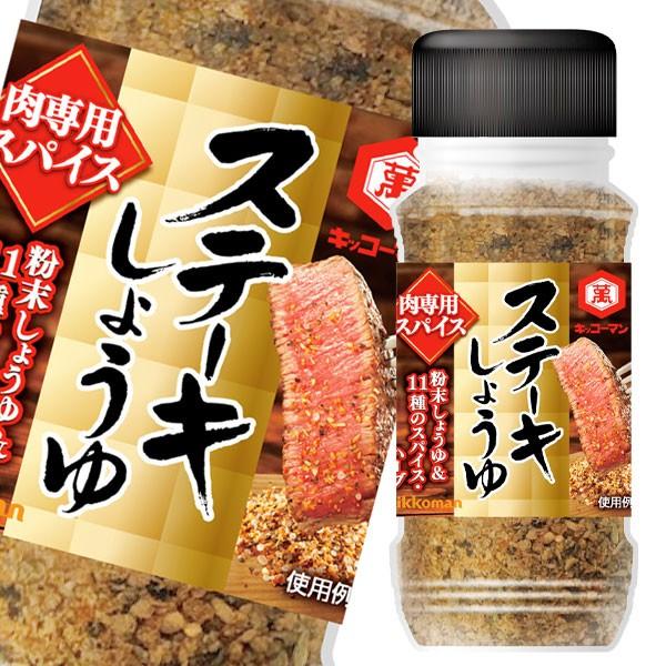 Image result for キッコーマン ステーキしょうゆ