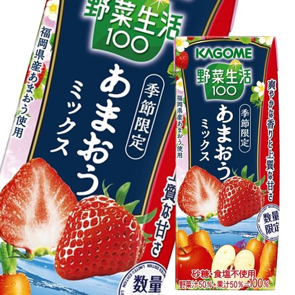 【送料無料】カゴメ 野菜生活100 あまおうミッ...