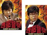 2パック【中古】DVD▼西部警察 キャラクターコレ...