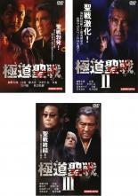 全巻セット【中古】DVD▼極道聖戦 ジハード(3枚...