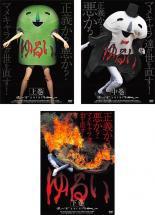 全巻セット【中古】DVD▼ゆるい(3枚セット)第...