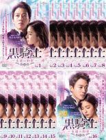 全巻セット【送料無料】【中古】DVD▼黒騎士 永遠...