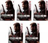 全巻セット【中古】DVD▼96時間 ザ・シリーズ ...