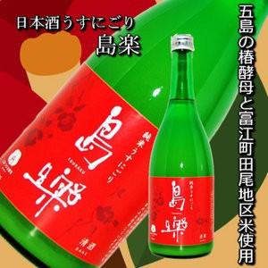 五島椿酵母 うすにごり純米 島楽 720ml