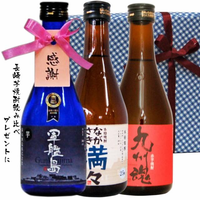 長崎いも焼酎ミニボトル箱入包装3本セット/軍艦島...