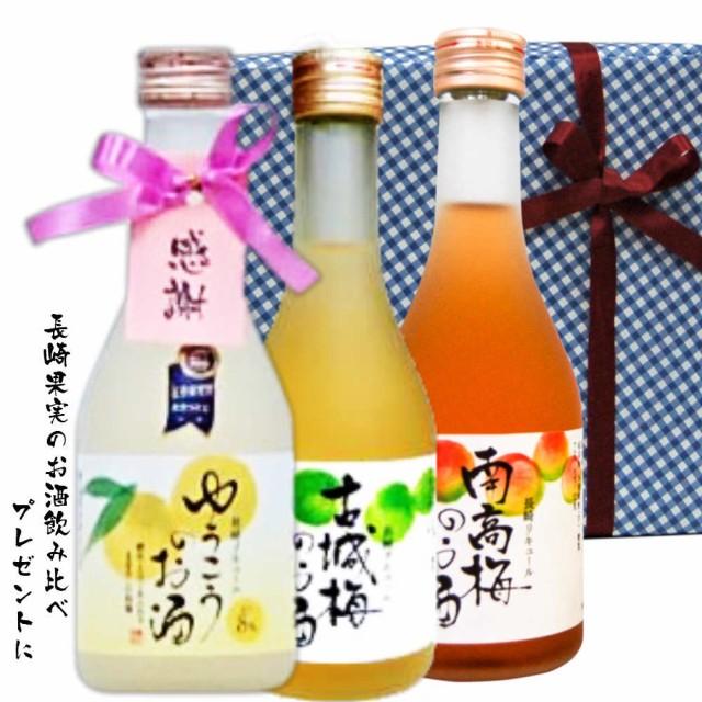 長崎果実のお酒ミニボトル箱入包装3本セット/ゆう...