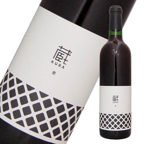 くらむぼんワイン・蔵 赤 720ml 山梨県 国産ワ...