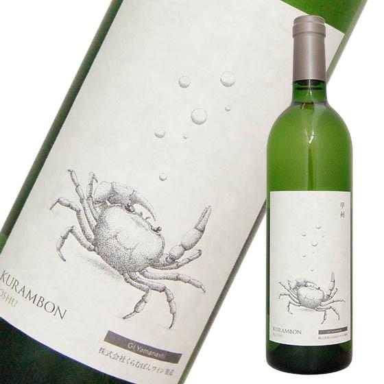 くらむぼんワイン甲州720ml 山梨県  白ワイン...