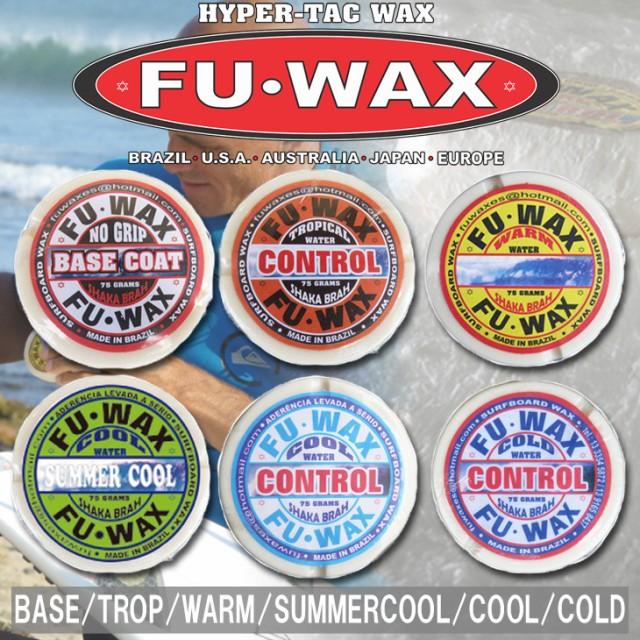 サーフィン用WAX ワックス FU WAX フーワックス F...