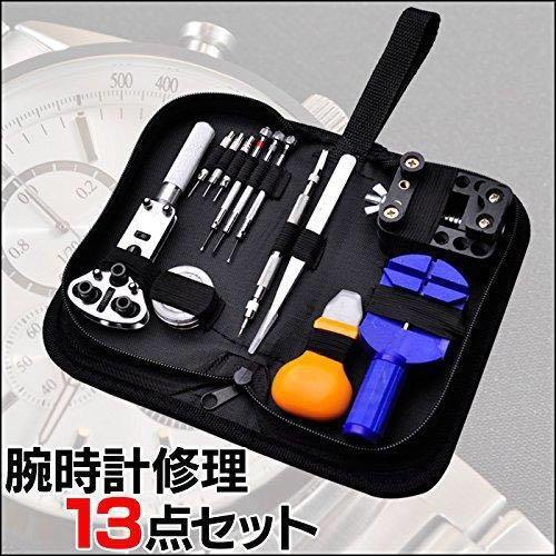【新品未使用】腕時計 修理 工具 13点 セット ケ...