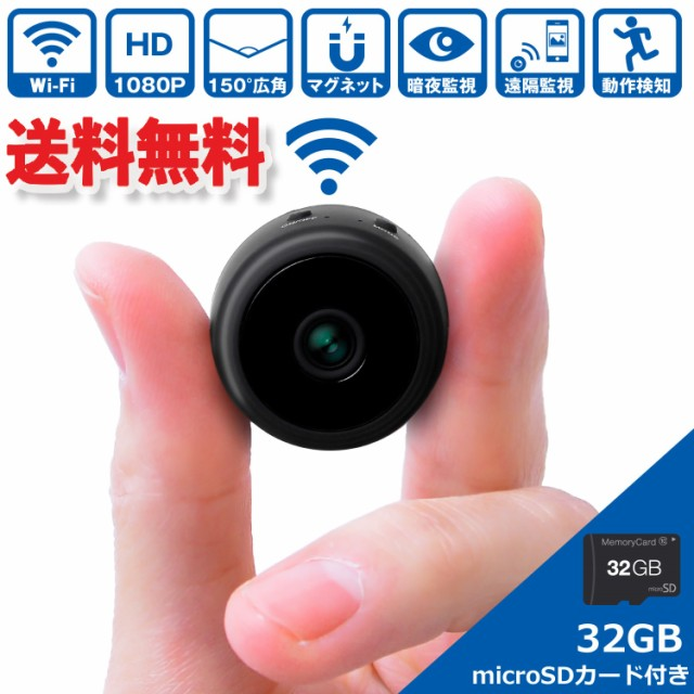 【32GBマイクロSDカード付属】超小型wifi隠しカメ...