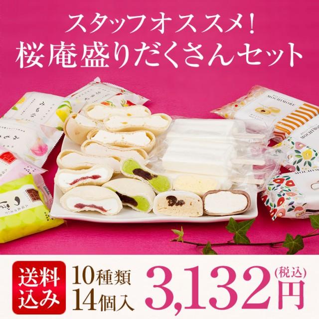 スタッフオススメ!桜庵盛りだくさんセット(10種...