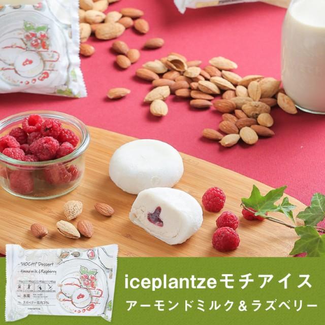 iceplantze モチアイス アーモンドミルク&ラズベ...